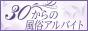 祗園の求人情報サイト【30バイト】